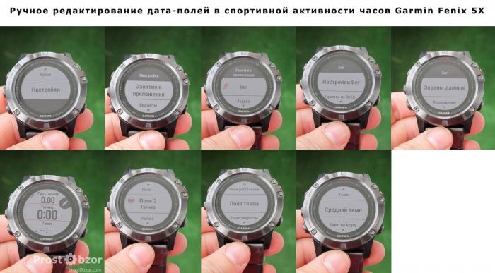 Ручное редактирование дата-полей в активностях часов Garmin Fenix 5X