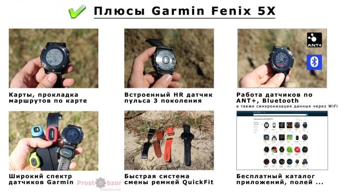 Плюсы часов Garmin Fenix 5X