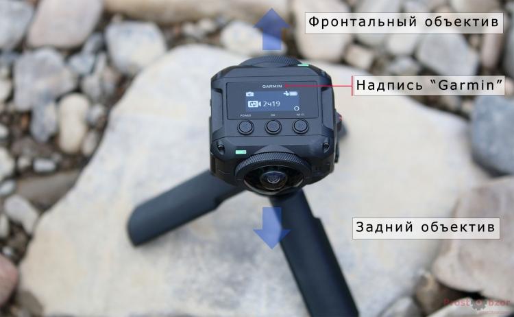 Кнопки экнш-камеры Garmin Virb 360