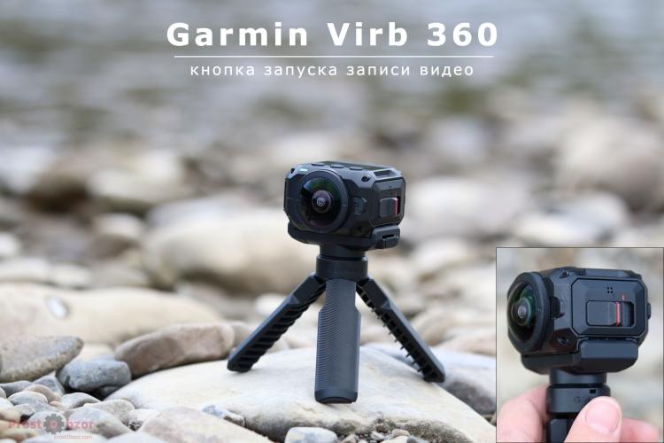 Кнопка записи начала записи  Garmin Virb 360