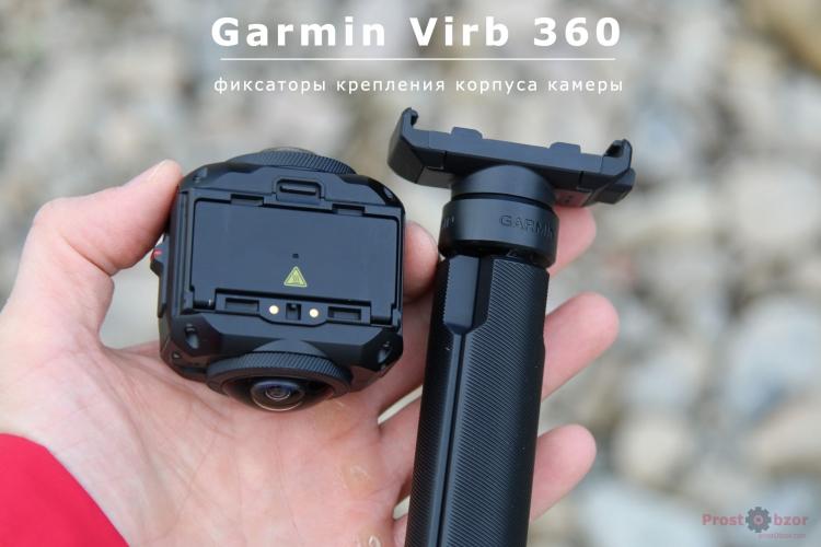Фиксирующие пазы для крепления зажима камеры Virb 360