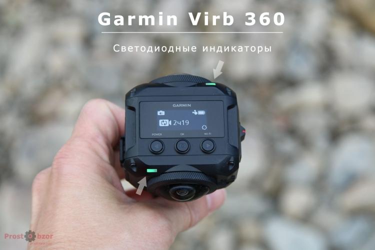 Размещения LED -индикаторов на корпусе камеры Virb 360