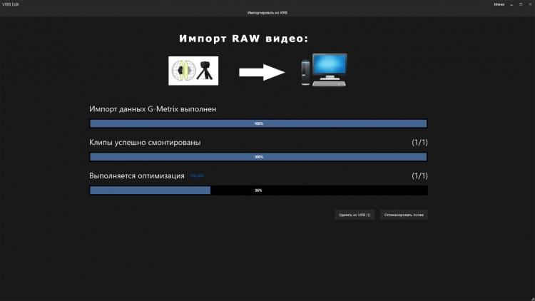 Пример видео RAW (2 видео файла) в программе Garmin Virb Edit