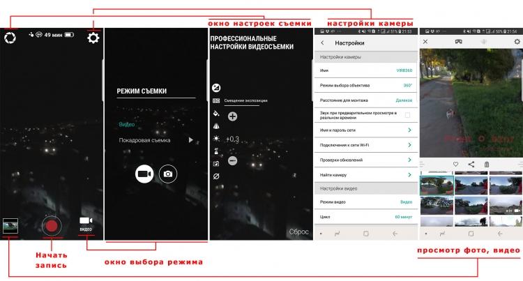 Экраны мобильного приложения Garmin Virb
