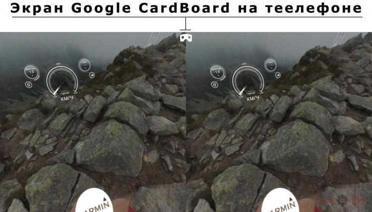 Экран телефона в режиме Google CardBoard