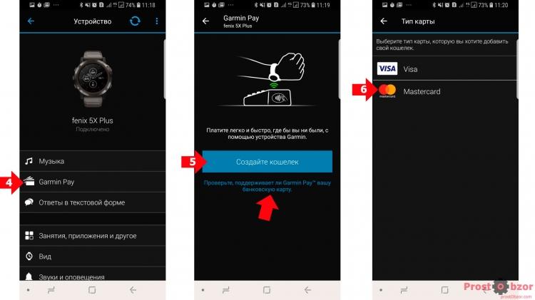 Инструкция по настройка Garmin Pay - шаг 2
