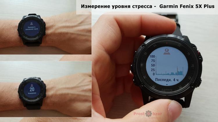 Измерение уровня стресса в часах Garmin Fenix 5X plus