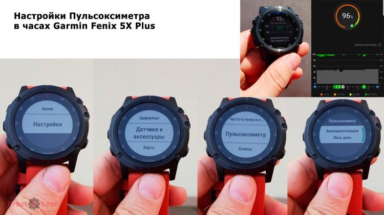 Настройка Пульсоксиметра в Garmin Fenix 5X plus