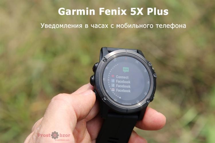 Уведомления с мобильного телефона в часах Garmin Fenix 5X plus