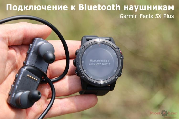 Подключение к Bluetooth наушникам Sony Walkman с часов Gamrin Fenix 5X Plus
