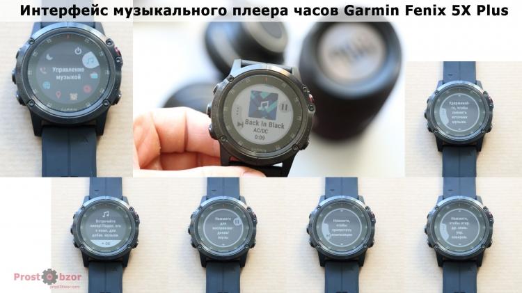 Интерфейс музыкального плеера часов Fenix 5X Plus