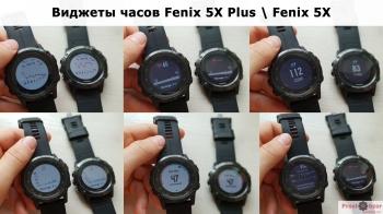 Интерфейс виджетов часов Garmin Fenix 5X Plus vs Fenix 5X