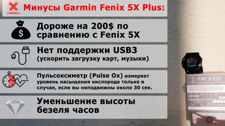 Минусы часов Garmin Fenix 5X Plus