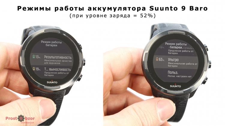 Режимы работы аккумулятора часов Suunto 9 Baro
