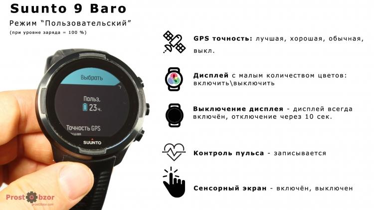 Режим аккумулятора Пользовательский для Suunto 9 Baro