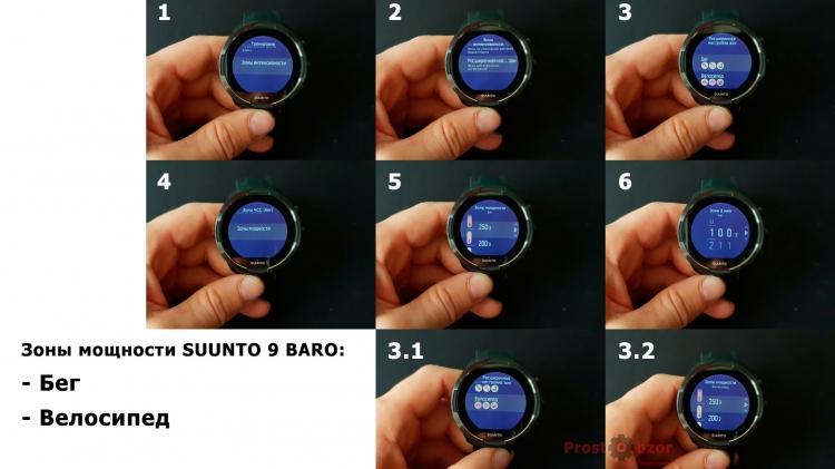 Настройки зон мощности в Suunto 9 Baro