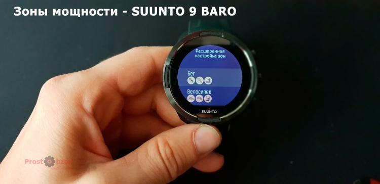 Настройки зон мощности в часах uunto 9 Baro Black