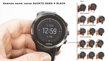 Нижняя кнопка меню Suunto 9 Baro