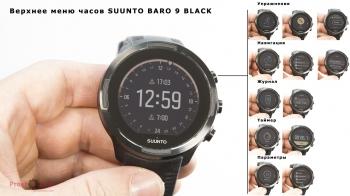 Верхняя кнопка меню Suunto 9 Baro