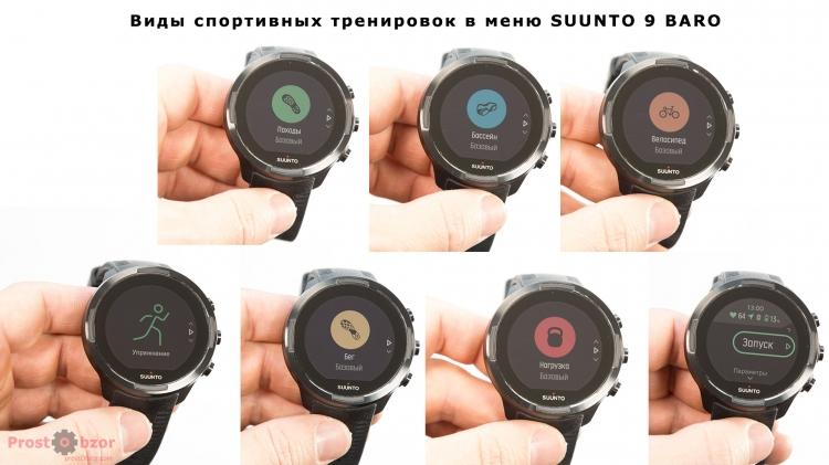 Цветовое кодирование тренировок в меню SUUNTO 9 BARO