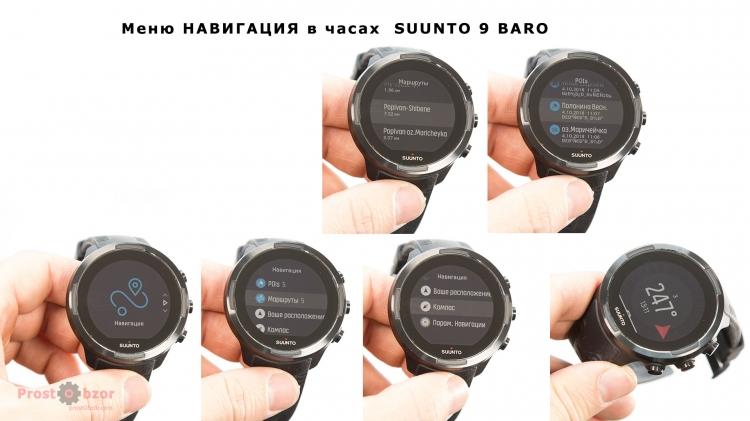 Меню туристической навигации часов SUUNTO 9 BARO