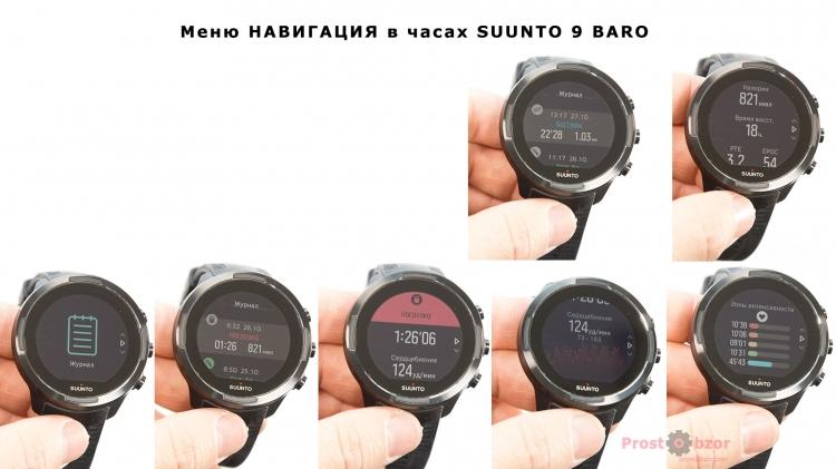 Меню Журнал в часах Suunto 9 Baro