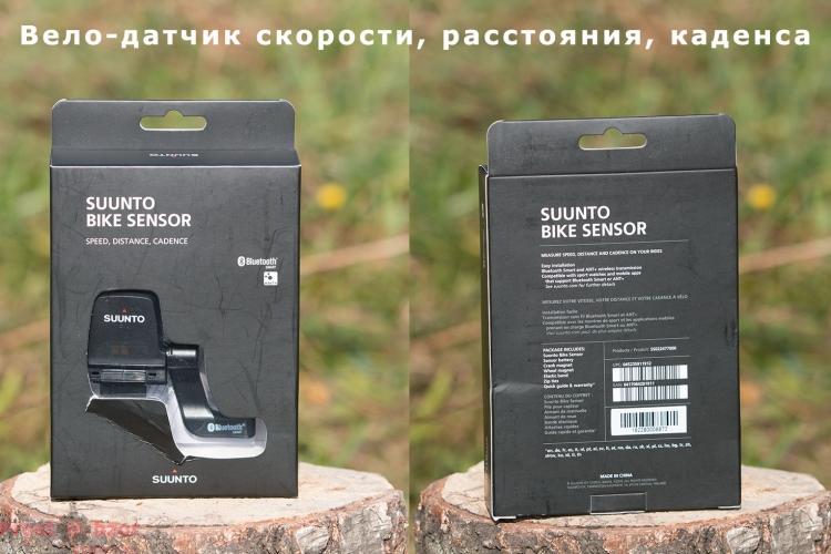Коробка вело-датчика скорости, расстояния, каденса от SUUNTO