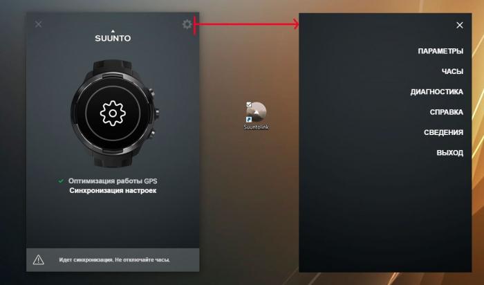 Синхронизация программы SuuntoLink с часами Suunto 9 Baro