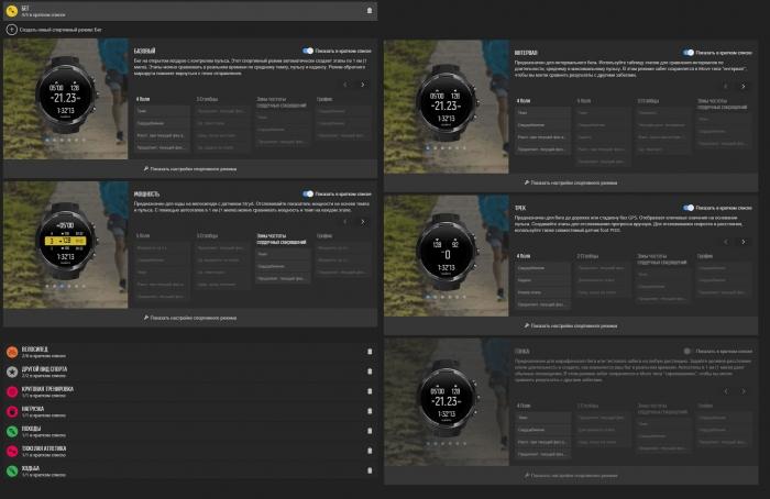 Настройки полей для бега в Веб-сервисе Movescount