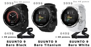 Цены на часы Suunto 9 с барометром и HR пульсометром