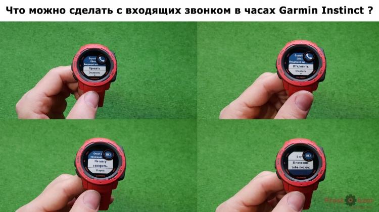 Ответ на входящий телефонный звонок в часах Garmin Instict