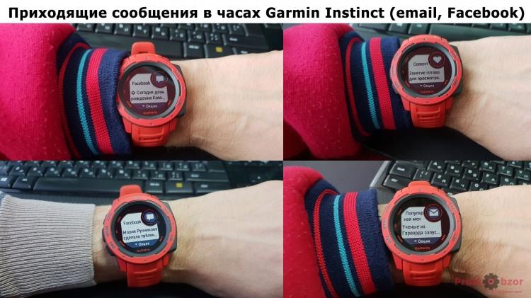 Приходящие сообщения в часах Garmin Instinct
