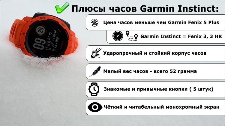 Плюсы часов Garmin Instinct
