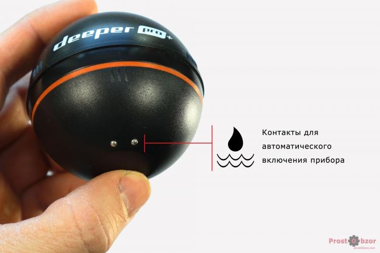 Контакты для автоматического включения эхолота от воды