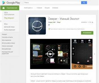 Программа для телефонов Android -Deeper PRO+