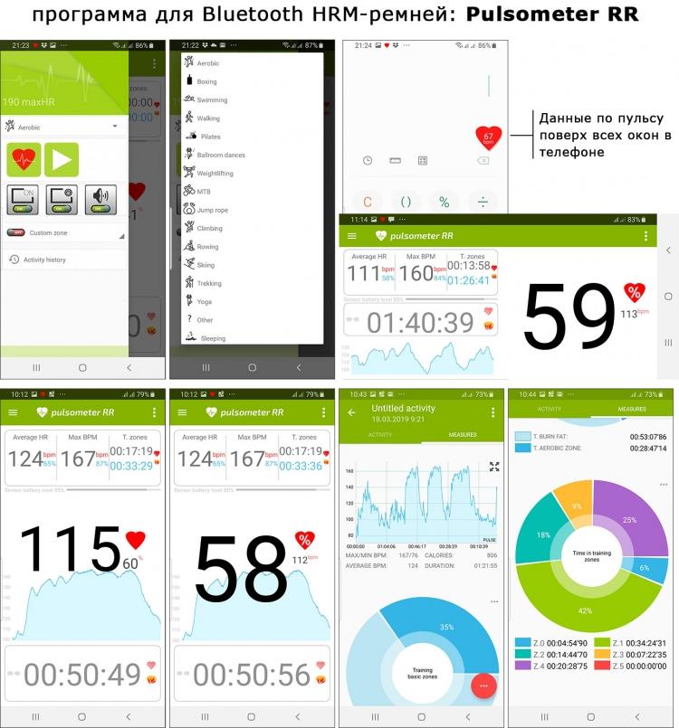 Скриншоты программы для Bluetooth HRM ремней - Pulsometer RR