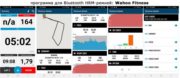 Экраны мобильной программы Wahoo Fitness