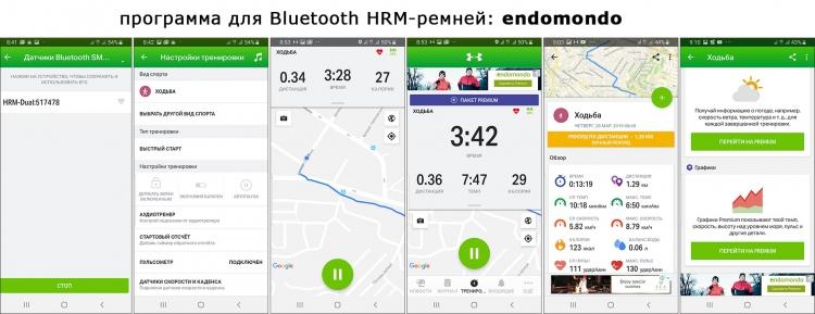 Экраны мобильной программы Endomondo