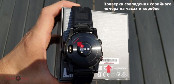 Проверка совпадения серийного номера: часы + коробка Garmin