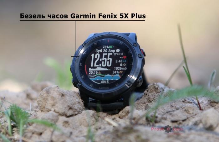 Проверить состояние безеля часов Garmin Fenix 5 X Plus