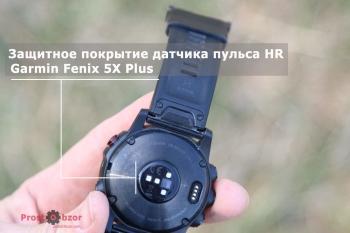 Новый датчик пульса в часах Garmin Fenix 5X Plus