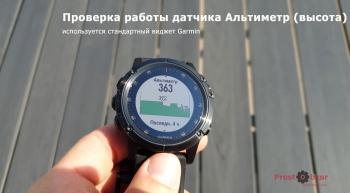 Тест альтиметра в часах Garmin Fenix