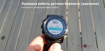 Тест барометра в часах Garmin Fenix
