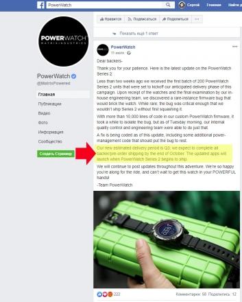 Проблемы с выпуском часов PowerWatch