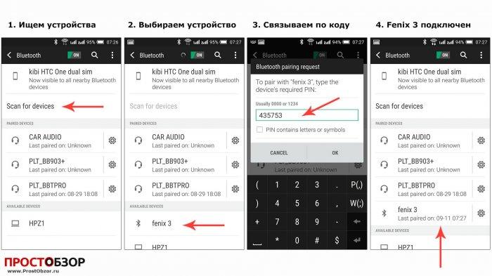 Как подключить часы Garmin Fenix 3 на Bluetooth