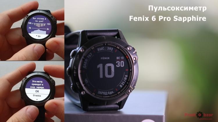 Повышенный расход заряда для Пульсоксиметра часов Garmin Fenix