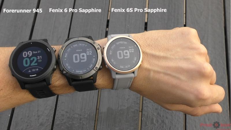 Сравнение часов на руке - Fenix 6 - 6S - Forerunner 945