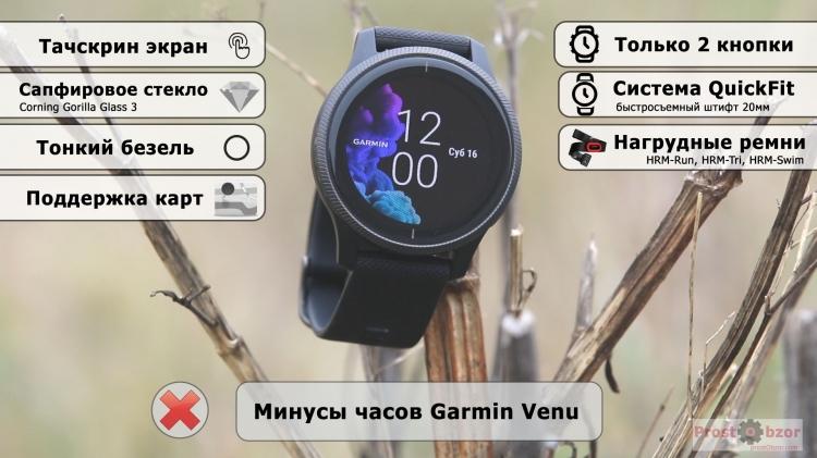 Минусы часов Garmin Venu