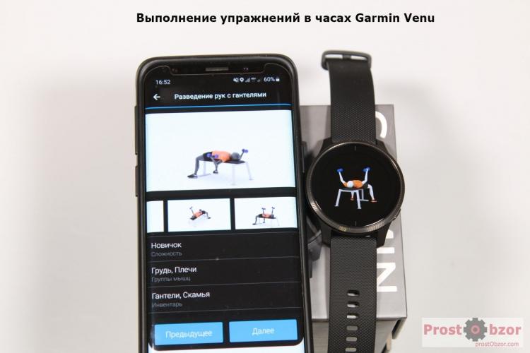 Выполнение упражнений в часах Garmin Venu