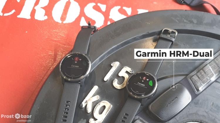 Нагрудный датчик пульса - Garmin HRM-Dual вместе с Garmin Venu - Vivoactive 4
